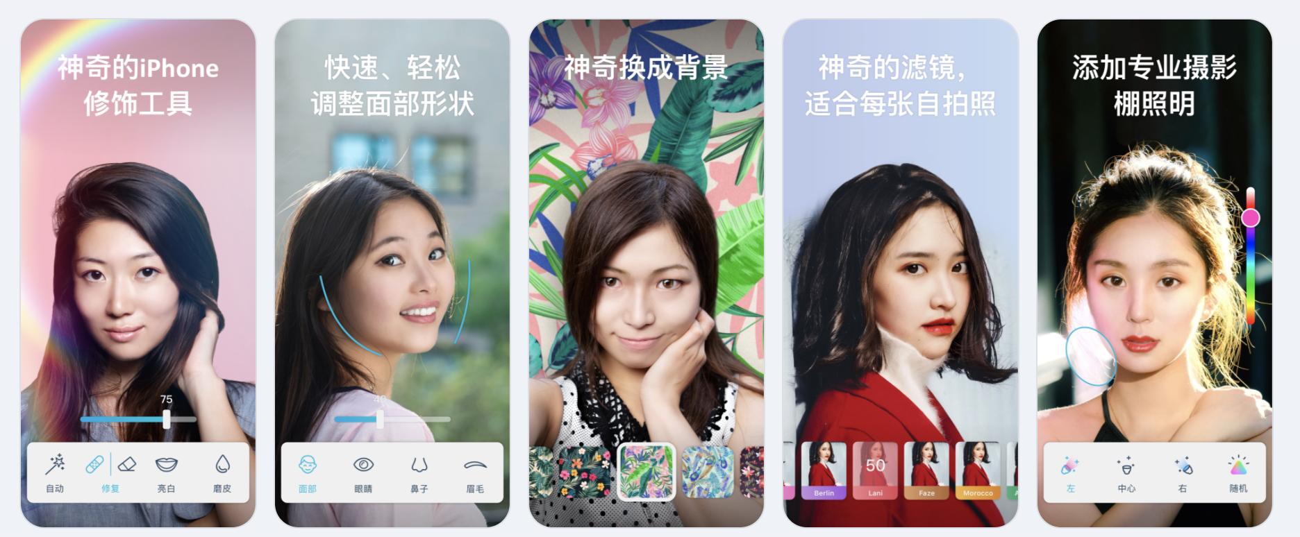 Facetune China Screenshots De