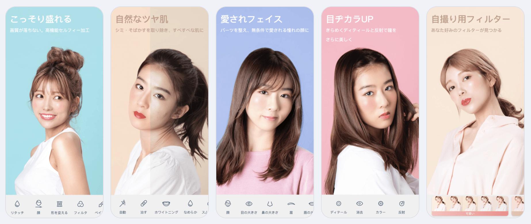 Facetune Japan Screenshots De